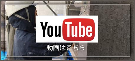 YouTube 動画はこちら